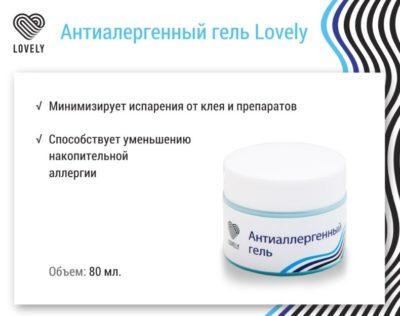 Гель антиалергенный Lovely (80 мл)