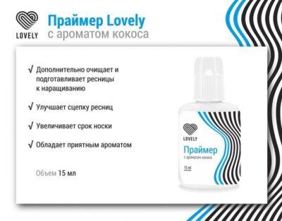 Праймер Lovely с ароматом кокоса (15 мл)