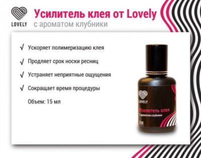 Усилитель клея для наращивания ресниц Lovely с ароматом клубники (15 мл)