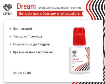 Клей чёрный Lovely «Dream» (10 мл)