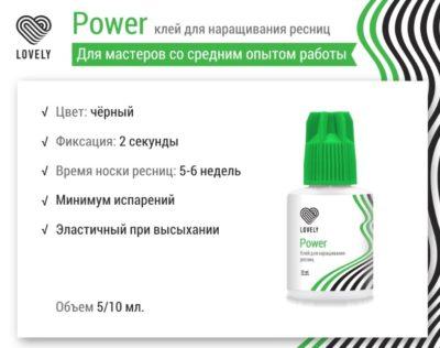 Клей чёрный Lovely «Power» (5 мл)