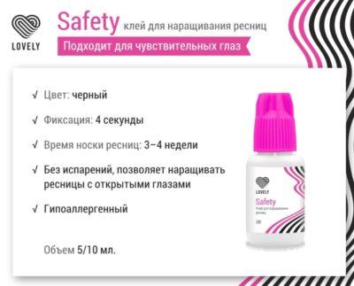 "Клей чёрный Lovely ""Safety"" (5 мл)"