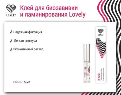Клей Lovely для биозавивки и ламинирования ресниц