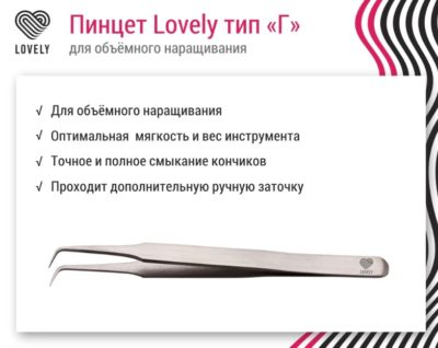 Пинцет Lovely для объёмного наращивания Г-тип